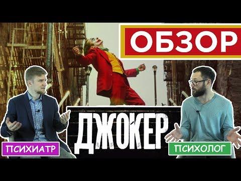 """""""ДЖОКЕР"""" ОБЗОР на фильм с Хоакин Фениксом"""