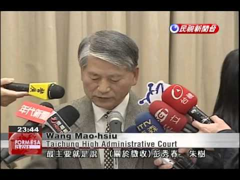 Taichung court rules in favor of Dapu residents