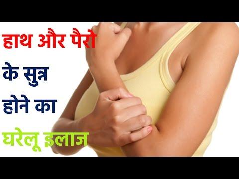 हाथ पैरों का सुन्न होने का घरेलू उपचार | Home Remedy for Numbness In Arms and Legs