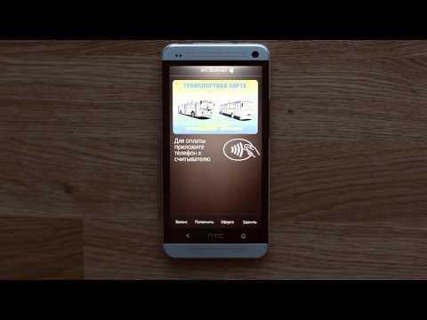 «Кошелек»: оплата проезда прикосновением телефона в г. Чебоксары