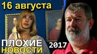 Вячеслав Мальцев | Плохие новости | Артподготовка | 16 августа 2017