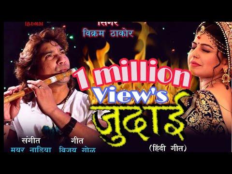 Vikram Thakor JUDAI  Full Hd Video Song !! Vikram M Thakor !!