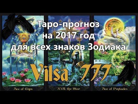 ТЕЛЕЦ Таро прогноз на 2017 год