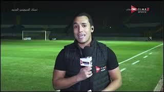 ستاد مصر - أجواء ماقبل مباراة الأهلي والاتحاد السكندري في كأس مصر من داخل ستاد السويس