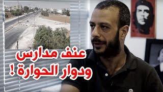 عنف مدارس ودوار الحوارة! | al waja3
