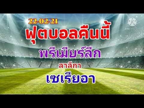 ฟุตบอลคืนนี้ 22-02-21