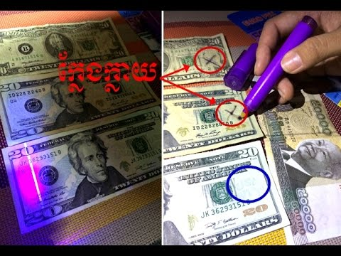 Currency Exchange Biz // Best Way to Detect Counterfeit Currency 2016