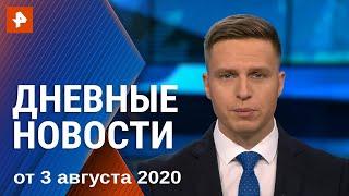 Дневные новости РЕН-ТВ с Ильей Корякиным. От 03.08.2020