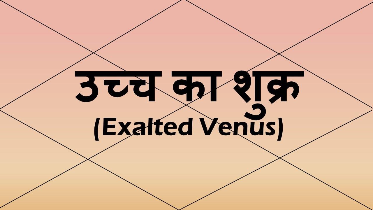 Exalted Venus (उच्च का शुक्र) | Vedic Astrology | Hindi