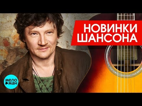 Новинки Шансона - Сергей Вольный