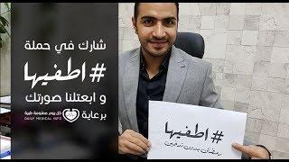مشاركة دكتور شريف حجازي في حملة اطفيها