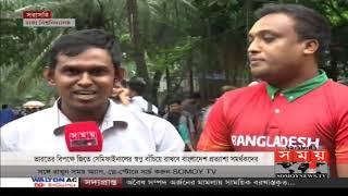 বাংলাদেশ-ভারত ম্যাচ নিয়ে সমর্থকদের মধ্যে টান টান উত্তেজনা | BD VS India | CWC19