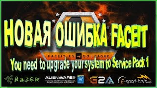 ФИКС АНТИ-ЧИТА FACEIT // ОШИБКА You need to upgrade your system to Service Pack 1 .