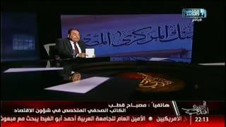 المصرى أفندى    تداعيات قرار تحرير سعر صرف الدولار