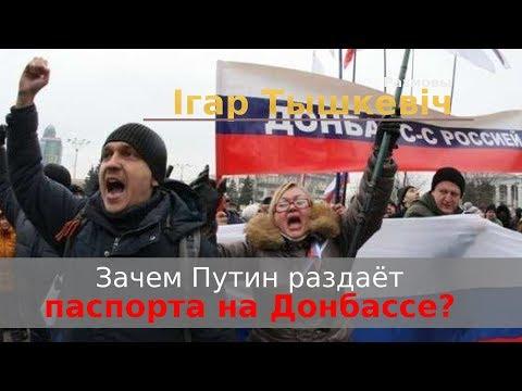 Зачем Путин раздаёт паспорта на Донбассе?