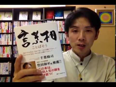 【読書革命083】「言葉相」千葉修司 - YouTube