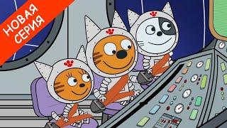 Три Кота | Марсианин | Мультфильмы для детей | Новая серия 2020