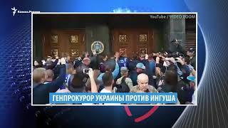 Конфликт в Кабардино-Балкарии, дело осетинских сержантов и генпрокурор Украины против ингуша