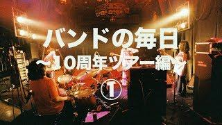 バンドの毎日〜10周年ツアー編〜①