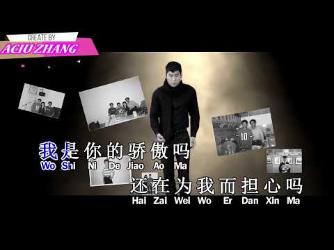 FU QIN (Ayah) 父亲 (Karaoke) Musik Mandarin