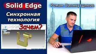 solid Edge. Урок 2. Синхронная технология. Первая Деталь  Роман Саляхутдинов