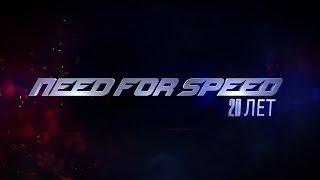 Need for Speed - 20-летний юбилей