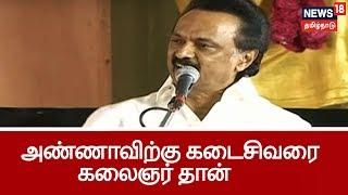 DMK Chief M.K.Stalin Speech At Kalaignar Karunanidhi Statue Unveiling Ceremony