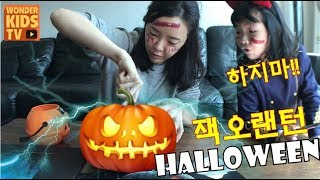 할로윈 호박? 할로윈 필수아이템 잭오랜턴 만들기 꿀팁 (썩소 날리는 잭오랜턴 만들기) How to make Jack O' lantern l haunted halloween