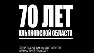 70 лет - Ульяновской области (Баллада о родном крае)