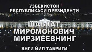 Президент Шавкат Мирзиёевнинг Ўзбекистон халқига янги йил байрам табриги!