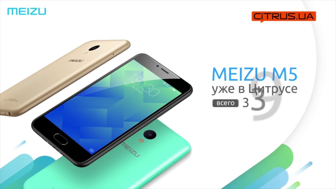 ТОП 5 смартфонов за 3000 гривен (Meizu M2). Гаджетариум, выпуск 95 .
