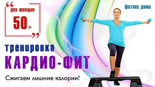 Фитнес дома для женщин 40+ - сжигаем калории