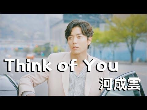 【她的私生活그녀의 사생활 OST 6】Think Of You--河成雲하성운(Ha Sung Woon ) 韓/繁中 歌詞MV