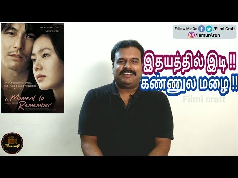 A Moment To Remember (2004) Korean Movie Review In Tamil By Filmi Craft Arun