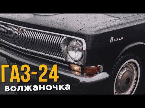 Волга 24. Надежда на перемены.