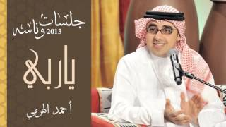 أحمد الهرمي - ياربي (جلسات وناسه) | 2013