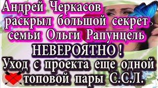 Дом 2 новости 11 февраля (эфир 17.02.20) Уход еще одной пары ССЛ. Черкасов открыл тайну Рапунцель