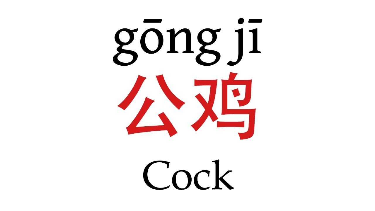 How To Say Cock  E5 85 Ac E9 B8 A1 In Mandarin Chinese