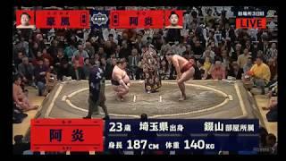 新入幕 阿炎関 幕内初勝利の一番 相手は大ベテランの豪風関.