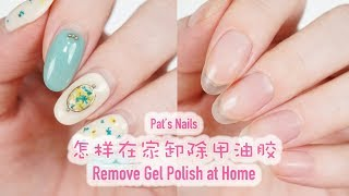 5 Tools to Remove Gel Polish at Home 怎样在家卸除甲油胶 | Pat's Nails