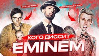 Кому досталось от Eminem на новом альбоме Music To Be Murdered?