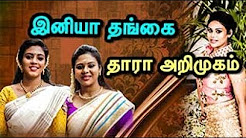Exclusive interview with Iniya's Sister Thara