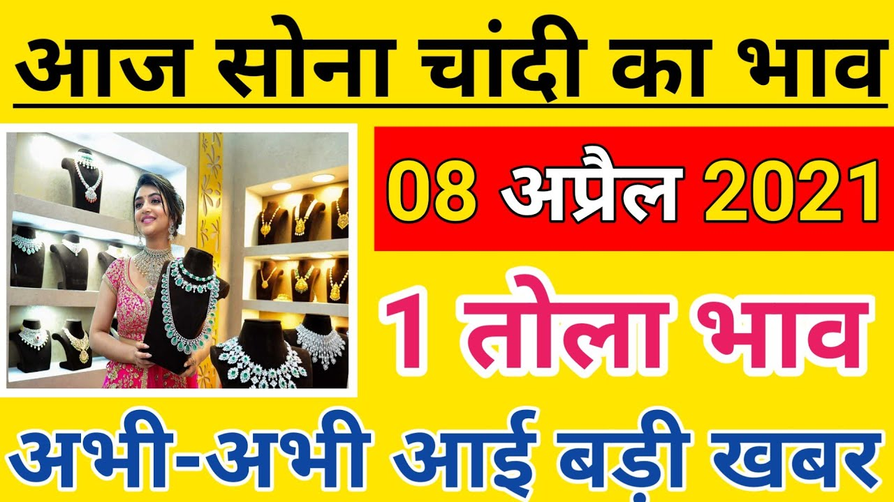 08 april 2021, aaj ka sone ka bhav | Gold rate today | Gold Price Today | Sone ka bhav, Aaj ka bhav