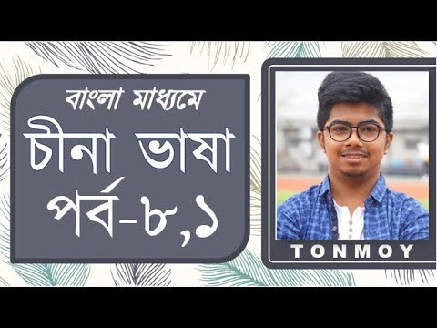 """Using """"Who"""" in Chinese Language