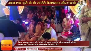 Tejpratap aishwarya rai marriage function today see photos and video of wedding preparation