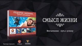 Смысл жизни. Алексей Сергиенко. 130 проектов , 2 острова и 1000 креативных идей.