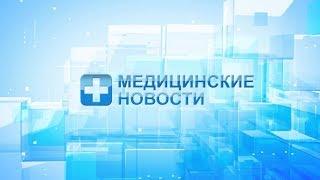 «Медицинские новости» эфир от 13 ноября 2017 г.