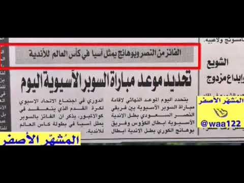 رد: النصر العالمي  كواهم ب ....