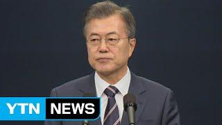 문재인 대통령, 2차 남북정상회담 결과 발표 / YTN