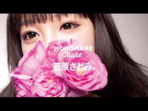 女子高生に化粧品メーカーがメイクの指導!